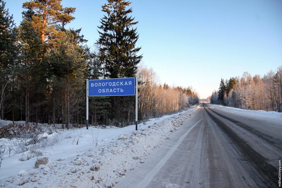 Граница новгородской и вологодской областей. Между Пестово и Устюжной.