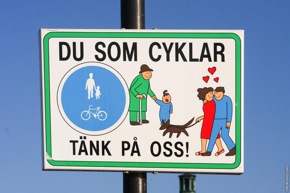 С велосипедистами тоже не все дружат.
