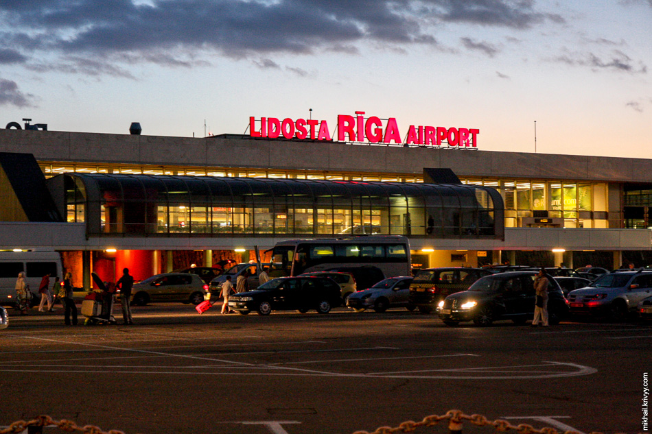 Аэропорт Риги.