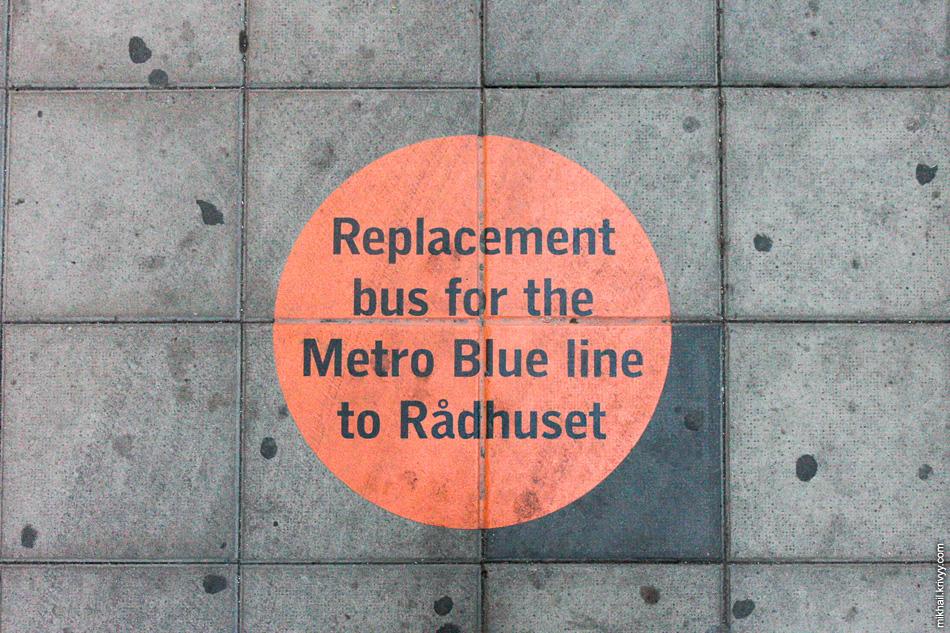 Временные указатели на тротуарной плитке возле метро.
