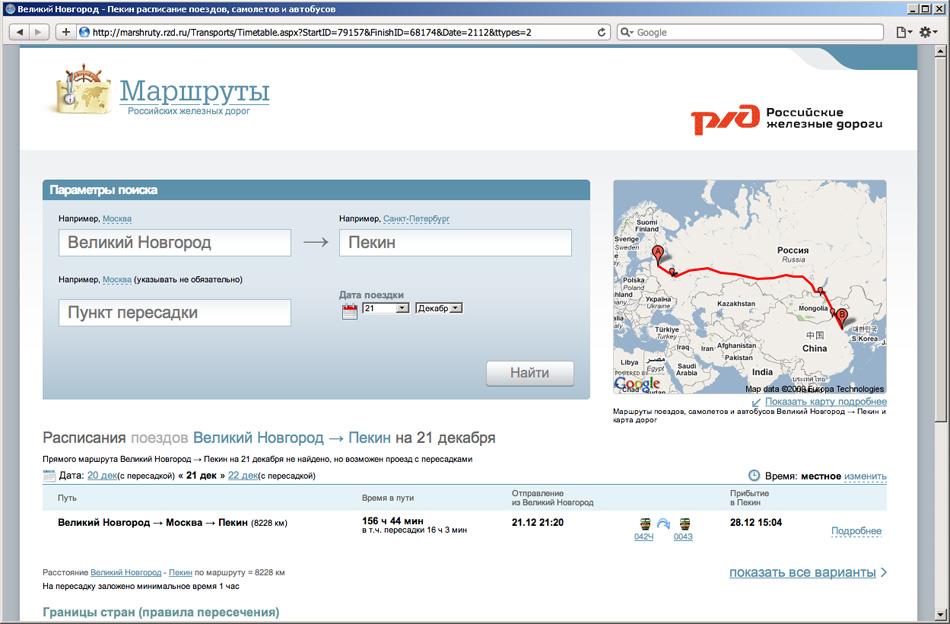 Скриншот сайта marshruty.rzd.ru