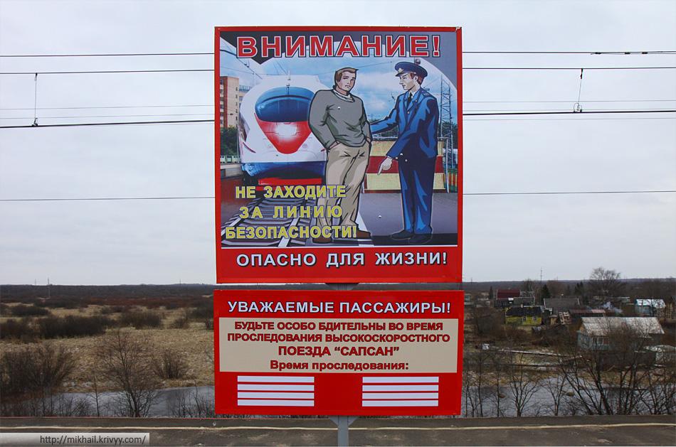Предупреждающая табличка на станции Волхов-Мост.