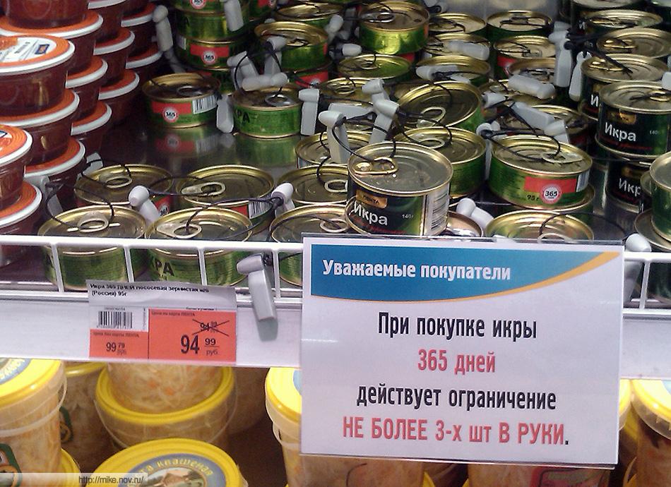 Сфотографировано в одном из магазинов Великого Новгорода