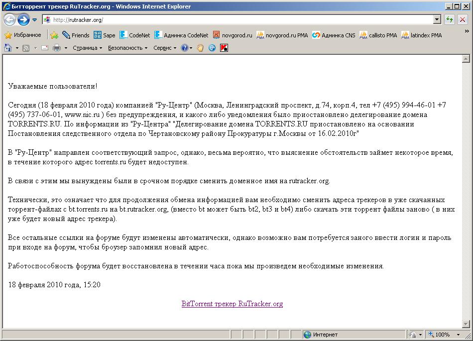 Скриншот сайта www.torrents.ru