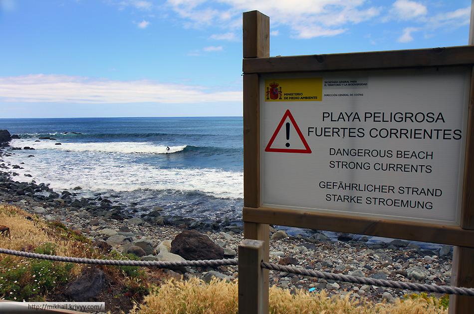 Пляж действительно опасный.