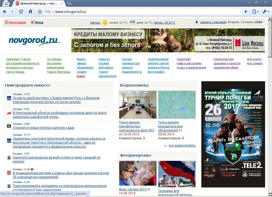 Новый дизайн главной страницы www.novgorod.ru