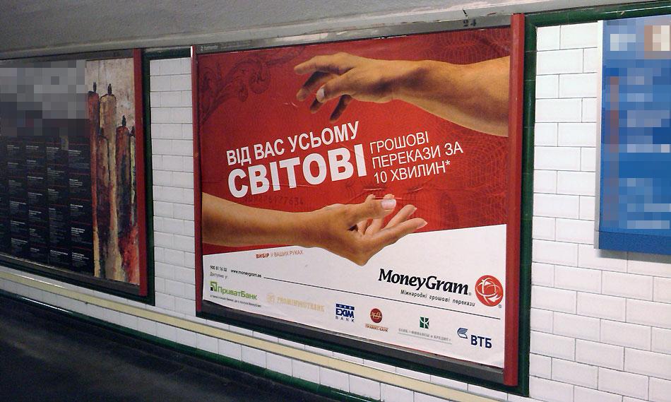 Реклама в метро. Угадайте город?