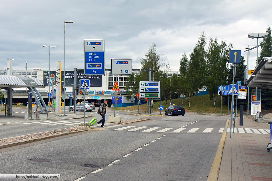 Организация парковок в аэропорту Хельсинки. Предполагается что владелец авто приезжает на временную парковку, высаживает пассажиров с багажом, потом едет ставить машину на одну из стоянок. Чем дальше парковка, тем она дешевле. Карту парковок можно посмотреть на официальном сайте аэропорта.