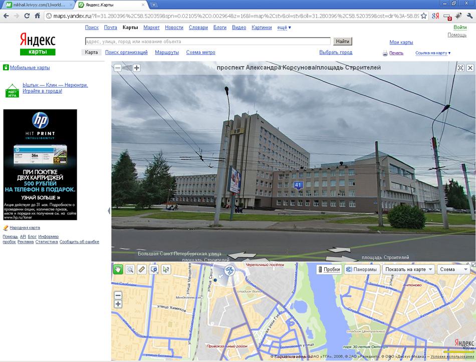 Скриншот сайта maps.yandex.ru - здание НовГУ.