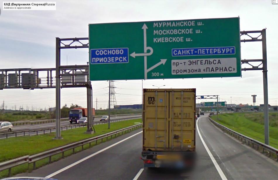 Указатель направлений на КАД Санкт-Петербурга. Источник: maps.google.com