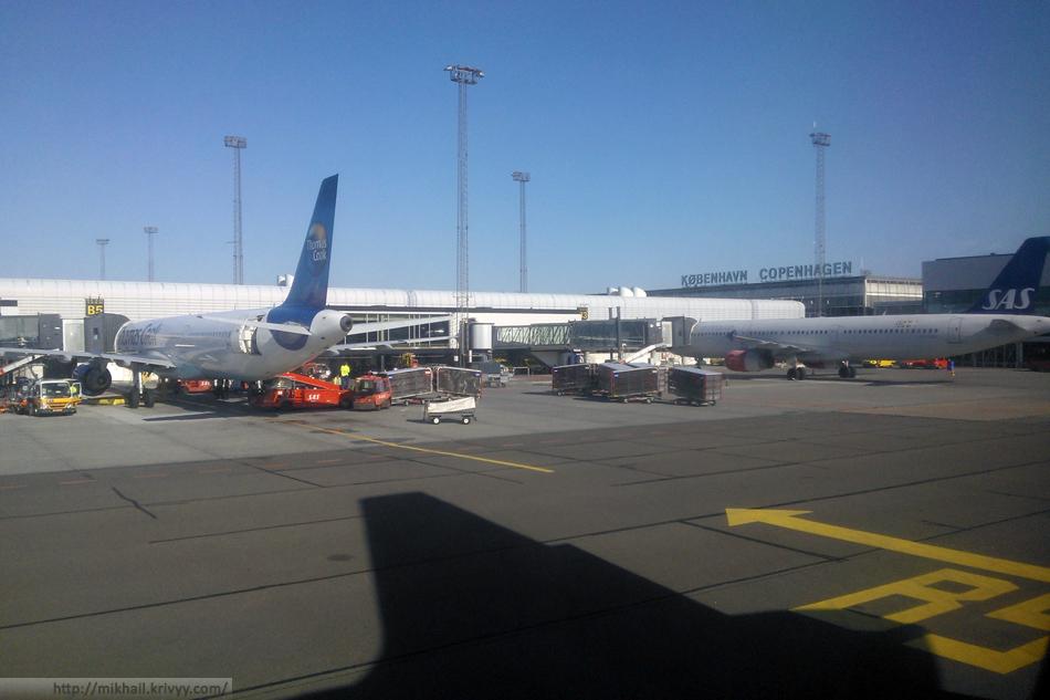 Аэропорт Копенгагена.
