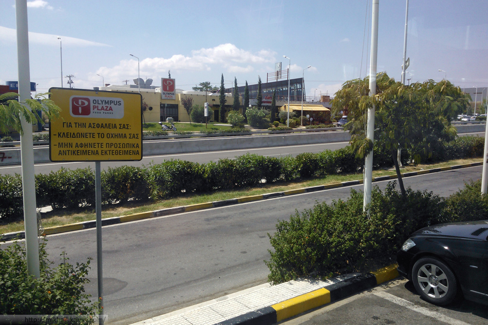 Остановка на заправочно-едальном комплексе на автомагистрали Афины - Салоники. Телфонофото из окна автобуса.