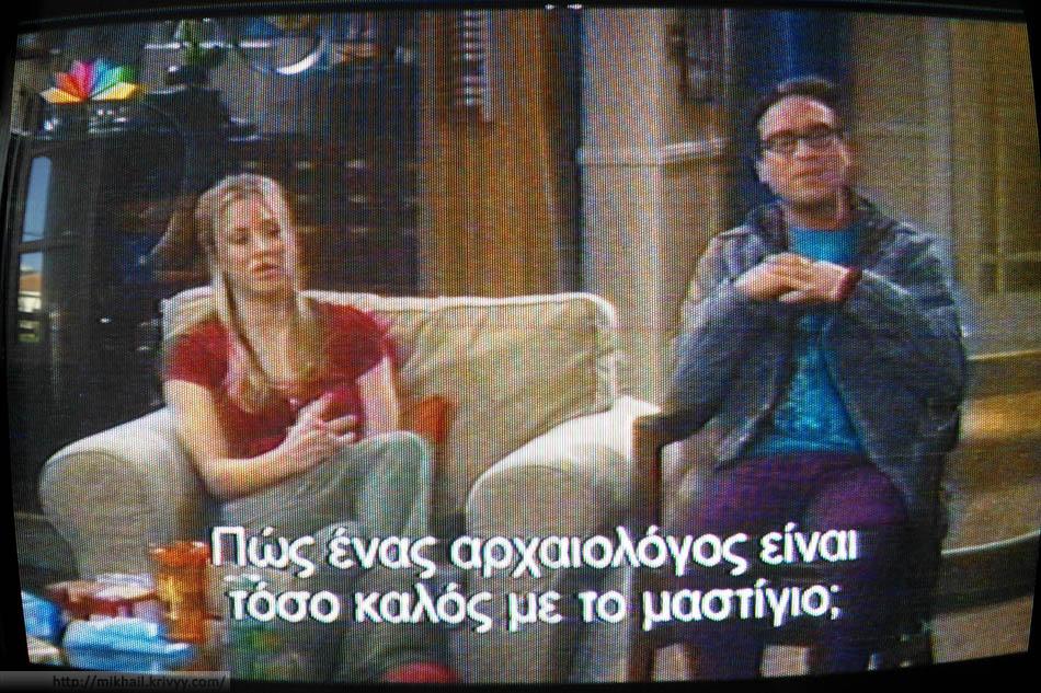 Тихими вечерам Теория Большого Взрыва с греческими субтитрами.