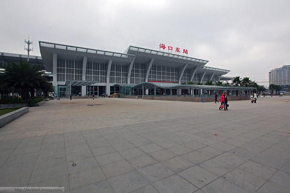 Вокзал станции ХайКоуДонг (Haikou East)