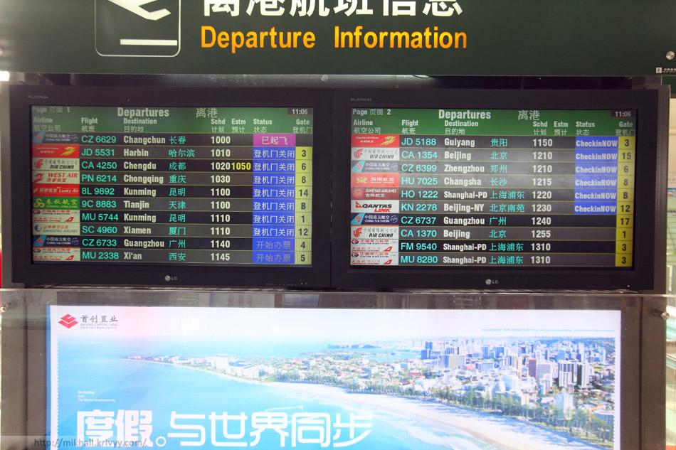 Табло вылетов. Аэропорт Санья (SYX), Китай.