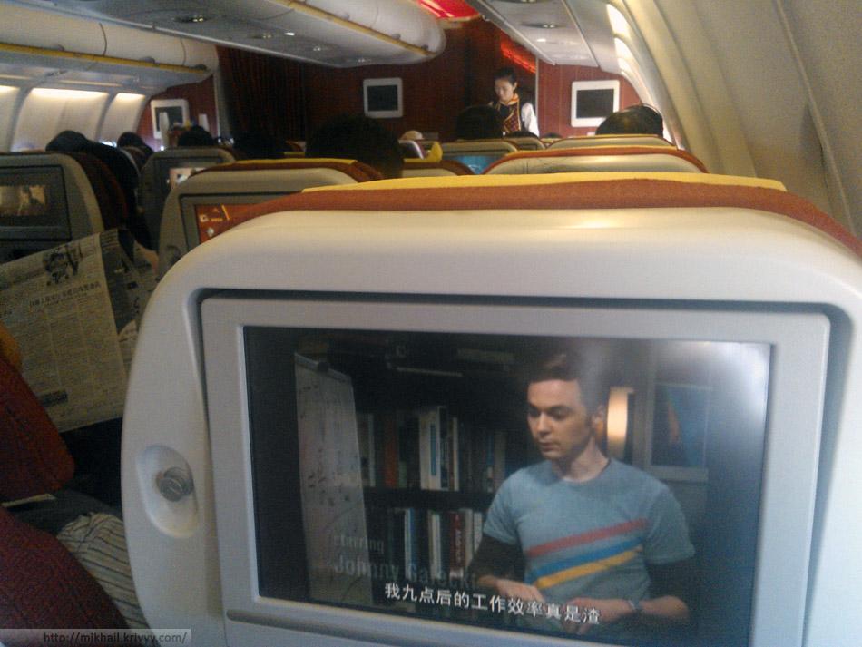 Как-то так и летели. Hainan Airlines.