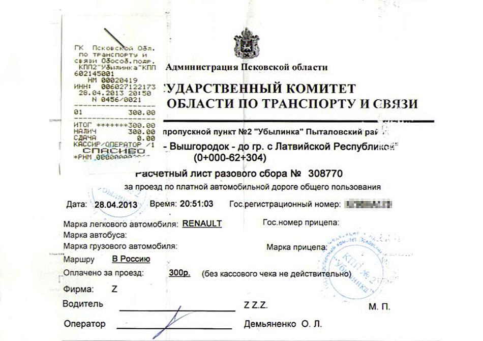Квитанция с платной дороги Остров - Вышгородок - КПП Убылинка.