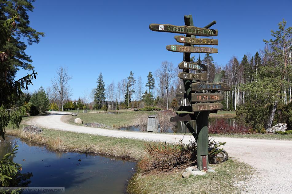 Основной въезд в парк. Вход в парк платный - 3 лата (~200 руб)