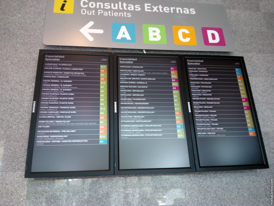 Hospital Quirón Palmaplanas. В основном холле информация о приеме врачей.