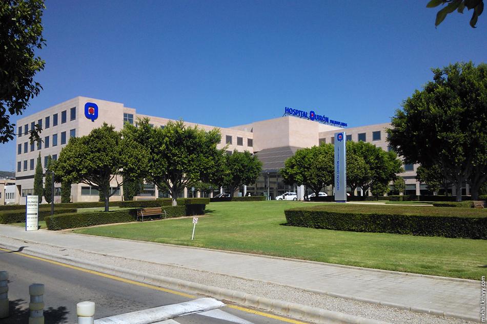 Hospital Quirón Palmaplanas. Сюда, в итоге, я и попал.