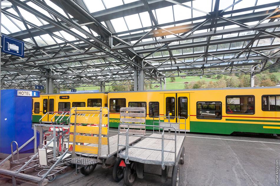 На станции Лаутербруннен (Lauterbrunnen) пассажиры и грузы никак не отделены друг от друга. Иногда приходится лавировать между вилочными погрузчиками.