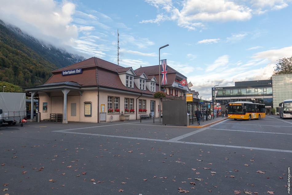 Вокзал станции Интерлакен Ост (Interlaken Ost).