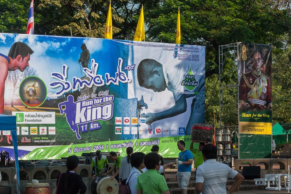 Парк готовился к марафону...само собой, он тоже по случаю дня рождения короля.