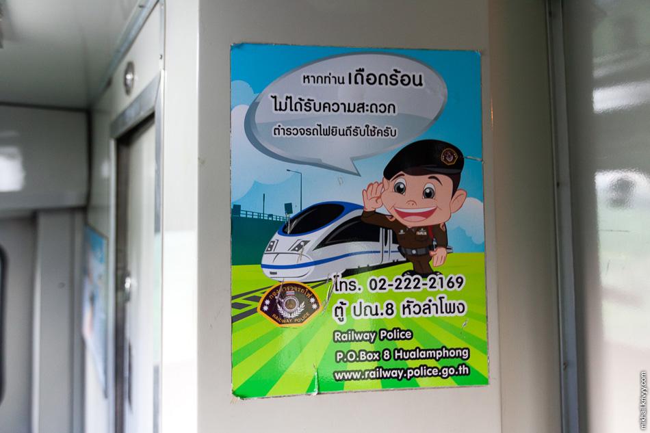 """Плакат железнодорожной полиции. На плакате изображено нечто похожее на китайскую версию """"Сапсана"""" - <a href=""""http://en.wikipedia.org/wiki/China_Railways_CRH3"""" target=""""_blank"""">поезд CRH3</a>. Если не считать экспресс в аэропорт, то в Таиланде нет и близко никакого скоростного железнодорожного движения. Максимальная скорость поездов - ~100 км/ч."""