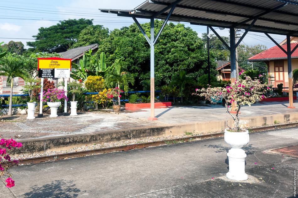 Lamphun. Под названиями станций железных дорог Таиланда указаны названия соседних станций и расстояния до них. Очень удобно.