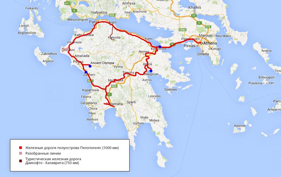 Карта железных дорог полуострова Пелопоннес, Греция. По состоянию на сентябрь 2012 года.