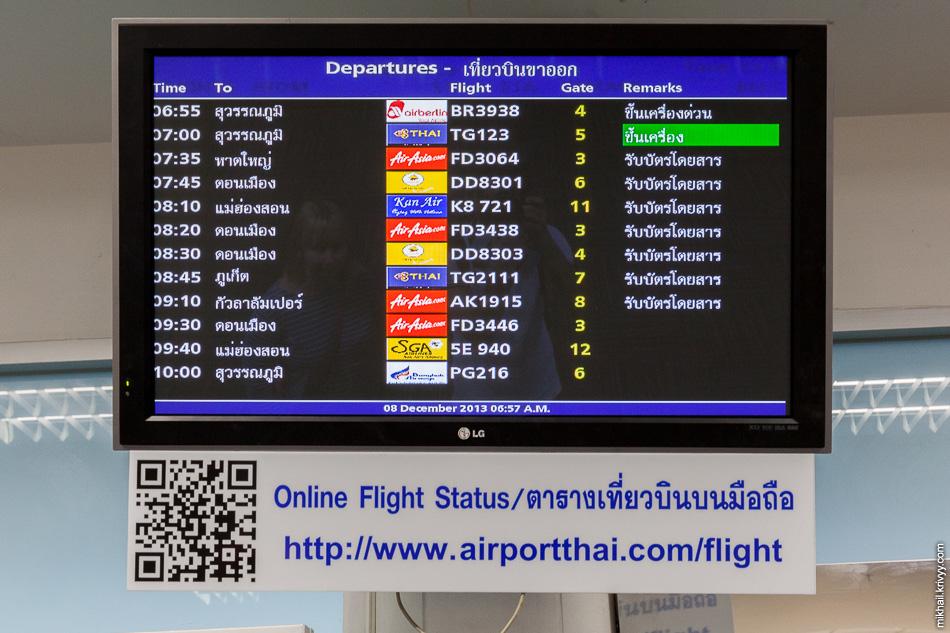 Табло вылетов аэропорта Чиангмай. AirBerlin здесь, это код-шеринг рейса Eva Air до Бангкока.