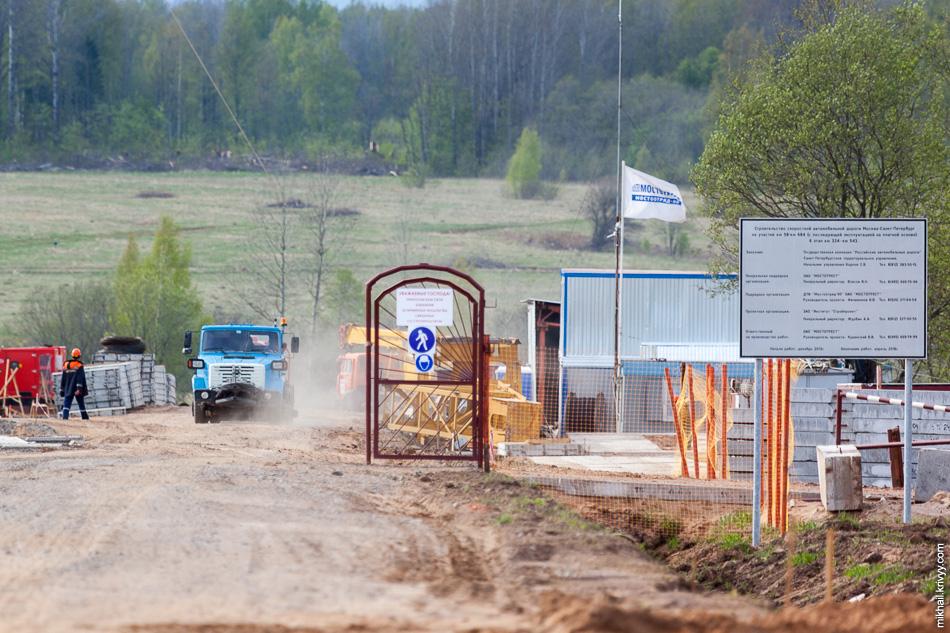Въезд на территорию городка. Строительство платной автомагистрали М11 Москва - Санкт-Петербург.