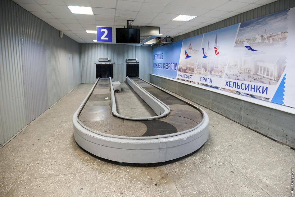 По пути туда нам опять потеряли багаж. Это та самая багажная карусель, которая нам его не выдала. Багаж потеряли все кто летел из Санкт-Петербурга.