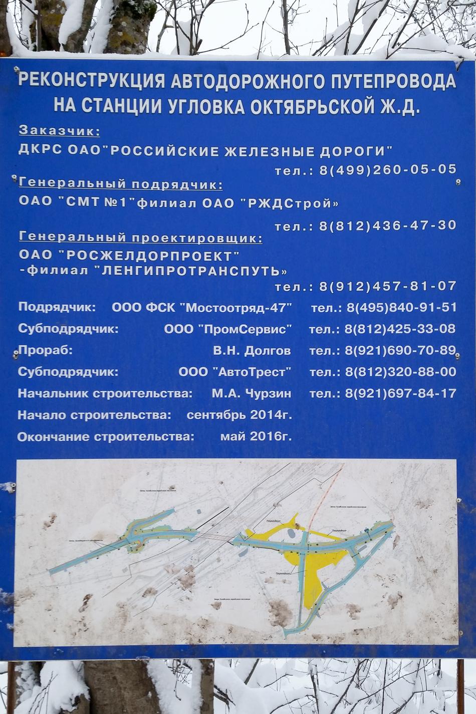 Информационный щит о строительстве моста над железной дорогой.