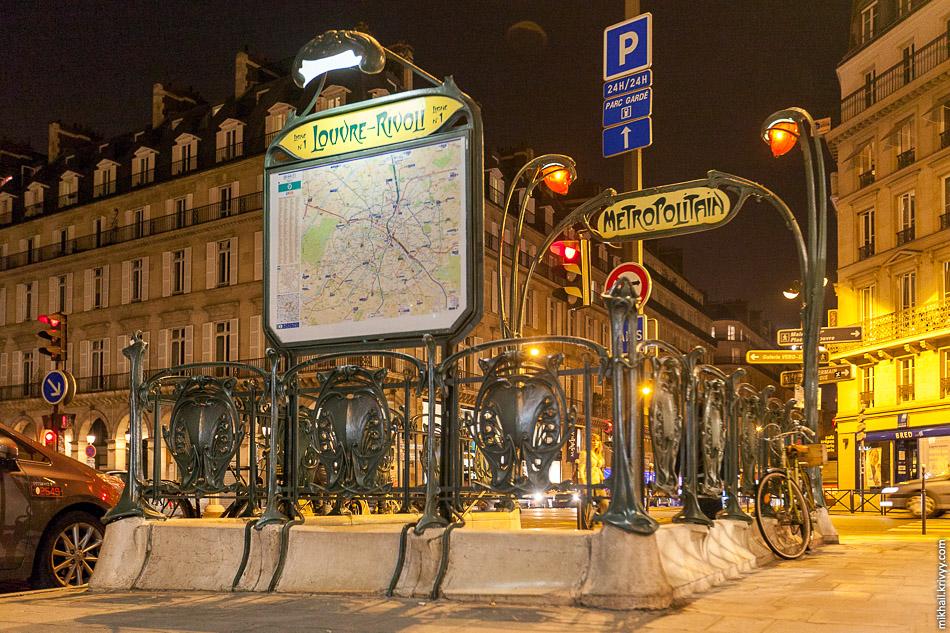 Вход станции Лувр — Риволи (Louvre – Rivoli)