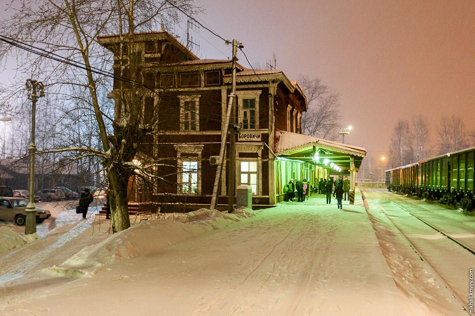 Редкое зрелище, Боровичский вокзал с пассажирами.