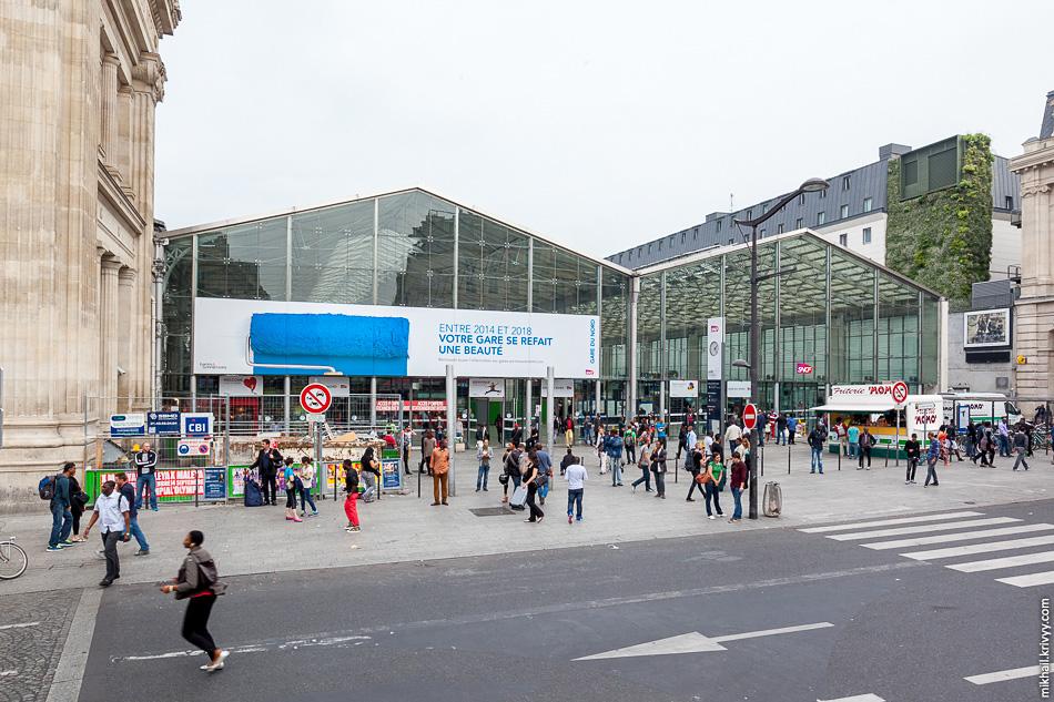 Северный вокзал (Gare de Nord). Современная пристройка, считается что главный вход теперь здесь.