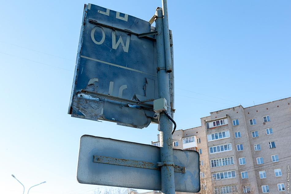 Отражающая панель светофора сделана из старого знака и закреплена таким образом, что грозит отвалиться при малейшем ветре.