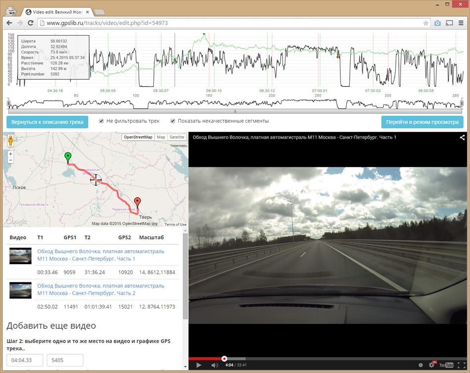 Интерфейс привязки видео к GPS треку выглядит вот так.