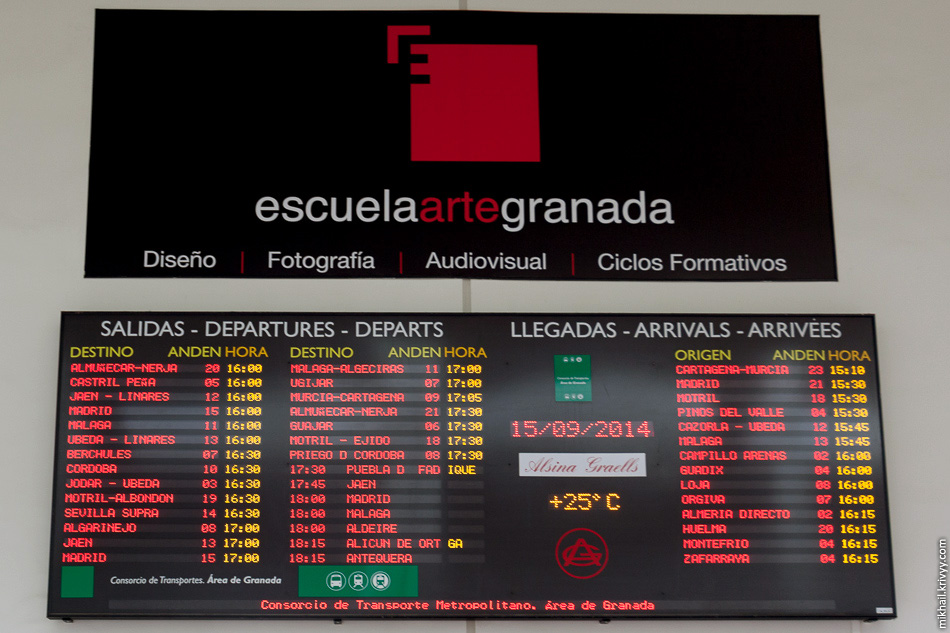 Табло. Автовокзала Гранады.