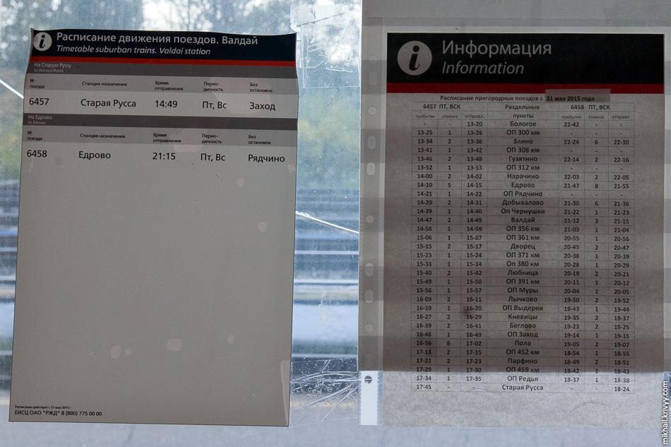 Пригородное расписание размещено прямо на стекле, возле входа.