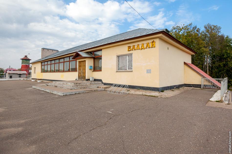Вокзал Валдая.