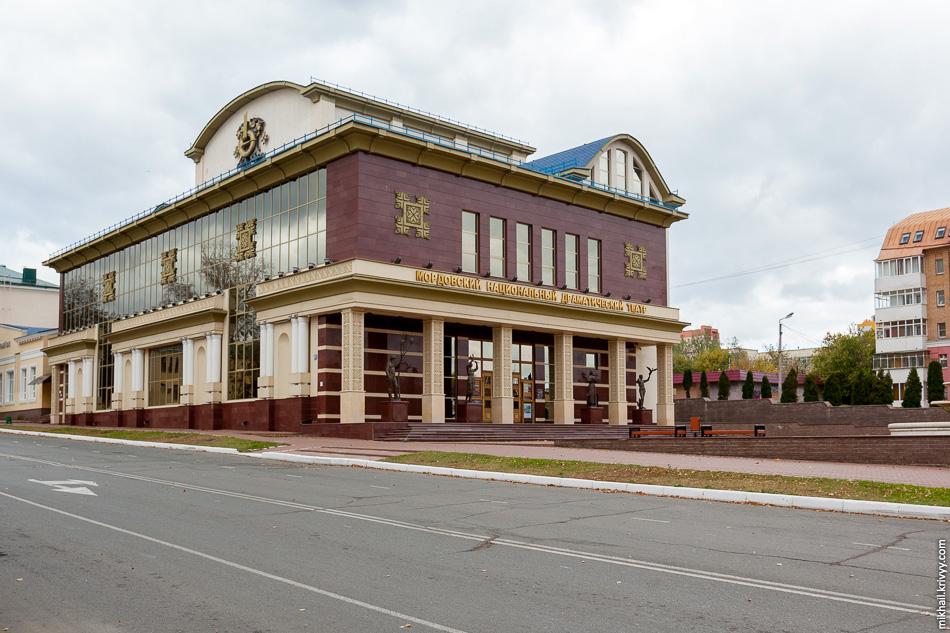 Мордовский национальный драматический театр. Открытие состоялось в 2007 году. Обязательные признаки современного мордовского здания - овальные арки на крыше и колонны.