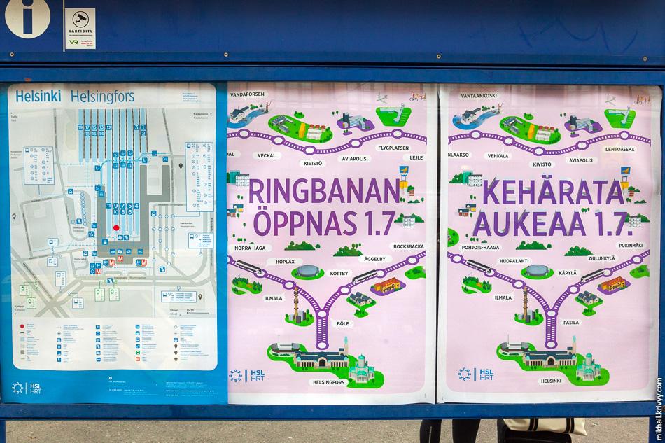Рекламные плакаты на центральном вокзале Хельсинки. Кольцевая железная дорога открыта 1 июля этого года.