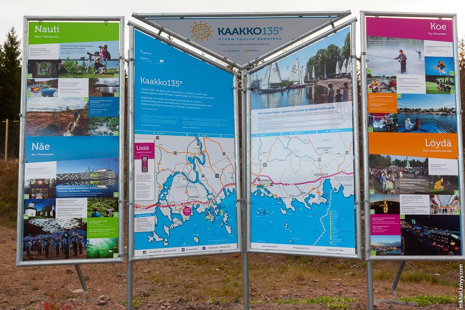 На площадке два информационных плаката. На первом реклама муниципалитета.