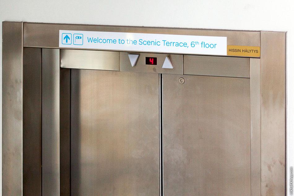 К нему можно подняться на лифте.
