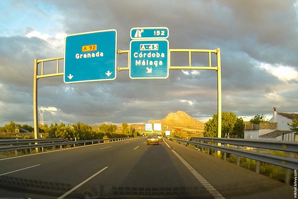 На автомагистраль A-45 я повернул с автомагистрали A-42 Севилья - Гранада. В Испании, как и в остальном мире, на автомагистралях используются указатели направлений по полосам. Не могу понять, почему у нас до этого никак не дойдут.