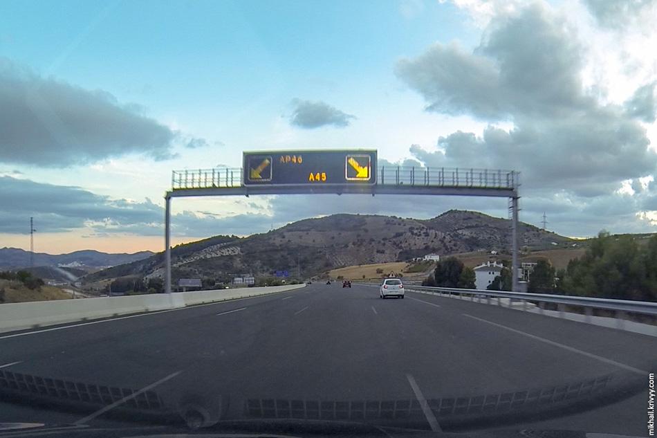Тут же начинаются первые указатели на платный дублер A-45, автомагистраль AP-46.