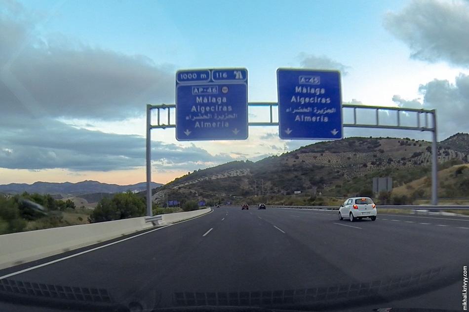 Заранее перестраиваемся в левую полосу. Через 1 км съезд №116 на платную автомагистраль AP-46. По городам знаки целиком одинаковые. Указатели направлений на арабском здесь в порядке вещей. По этой дороге ездят в Тарифу, а там паром до Танжера в Марокко.