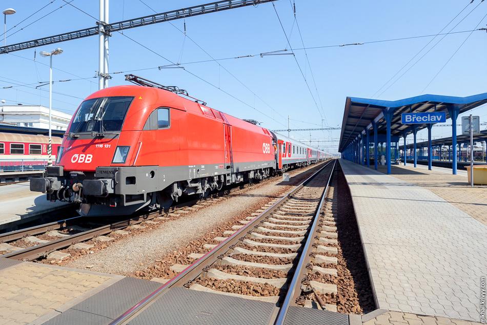 Электровоз ÖBB 1116 131 (Siemens Taurus) с поездом Москва - Ницца. Станция Бржецлав. (Břeclav). Он разгонит наш поезд до 200 км/ч.